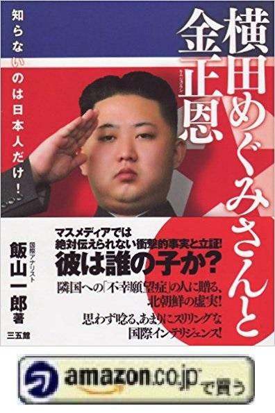 『横田めぐみさんと金正恩』