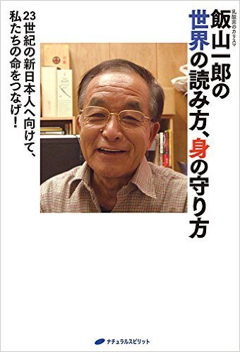 飯山一郎の世界の読み方
