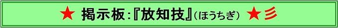 Houchigi2018b
