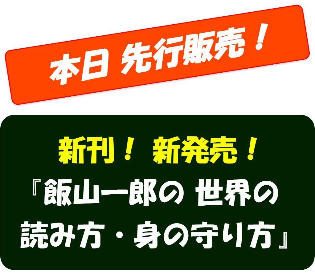 新刊!新発売
