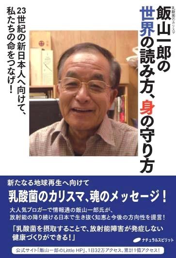 飯山一郎の世界の読み方・身の守り方