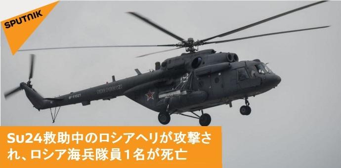 Mi8が地上から射撃される