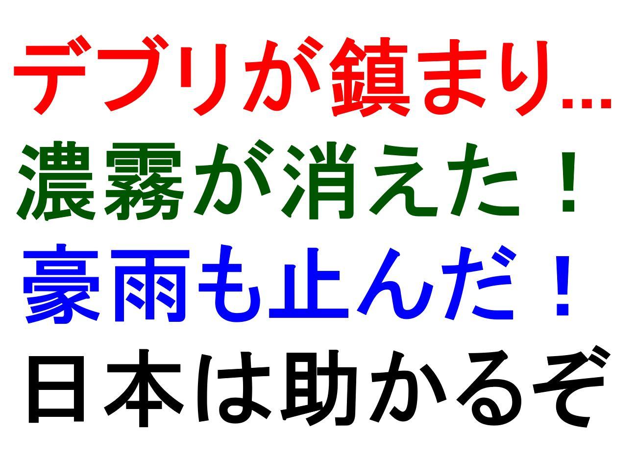 日本は助かる